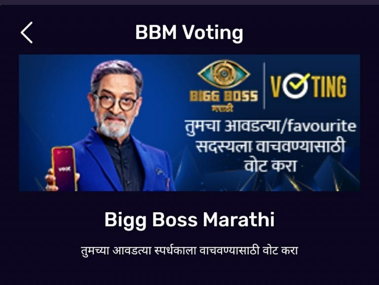 Bigg Boss Marathi 3 Vote: Online and Missed Call Voting